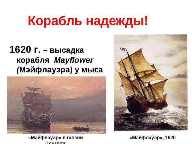 Корабль надежды! 1620 г. – высадка корабля Mayflower (Мэйфлауэра) у мыса Код...