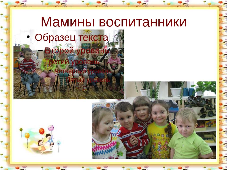 Мамины воспитанники http://aida.ucoz.ru