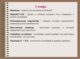 Маятник - модель для изучения колебаний. Период(T=t/N) - время, в течении кот