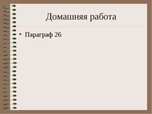 Домашняя работа Параграф 26