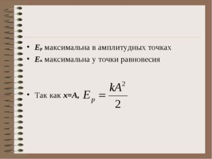 Ер максимальна в амплитудных точках Ек максимальна у точки равновесия Так как