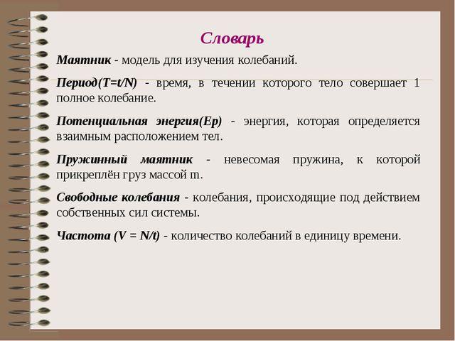 Маятник - модель для изучения колебаний. Период(T=t/N) - время, в течении кот...