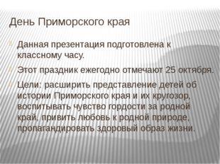 День Приморского края Данная презентация подготовлена к классному часу. Этот