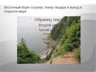 Восточный берег острова. Внизу пещера и выход в открытое море