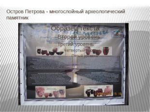 Остров Петрова - многослойный археологический памятник