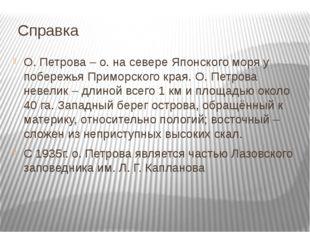 Справка О. Петрова – о. на севере Японского моря у побережья Приморского кра