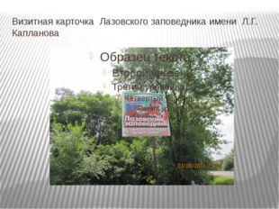 Визитная карточка Лазовского заповедника имени Л.Г. Капланова
