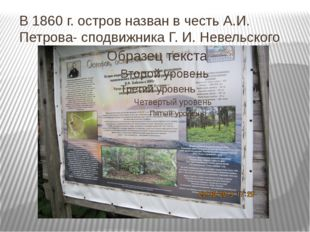 В 1860 г. остров назван в честь А.И. Петрова- сподвижника Г. И. Невельского