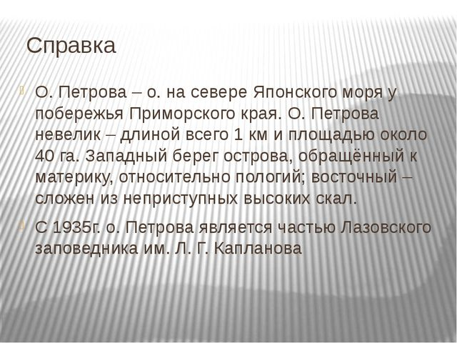Справка О. Петрова – о. на севере Японского моря у побережья Приморского кра...