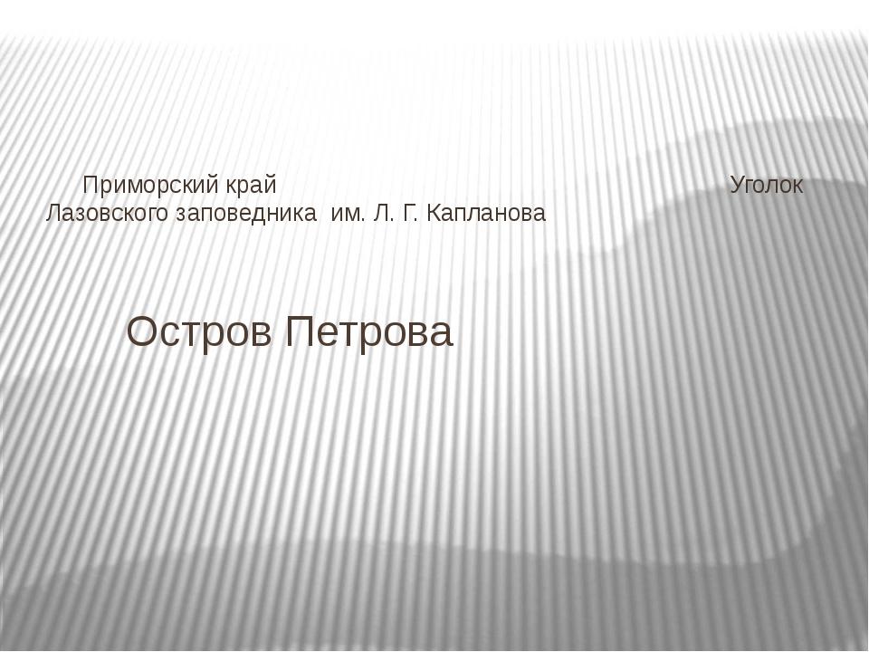 Остров Петрова Приморский край Уголок Лазовского заповедника им. Л. Г. К...
