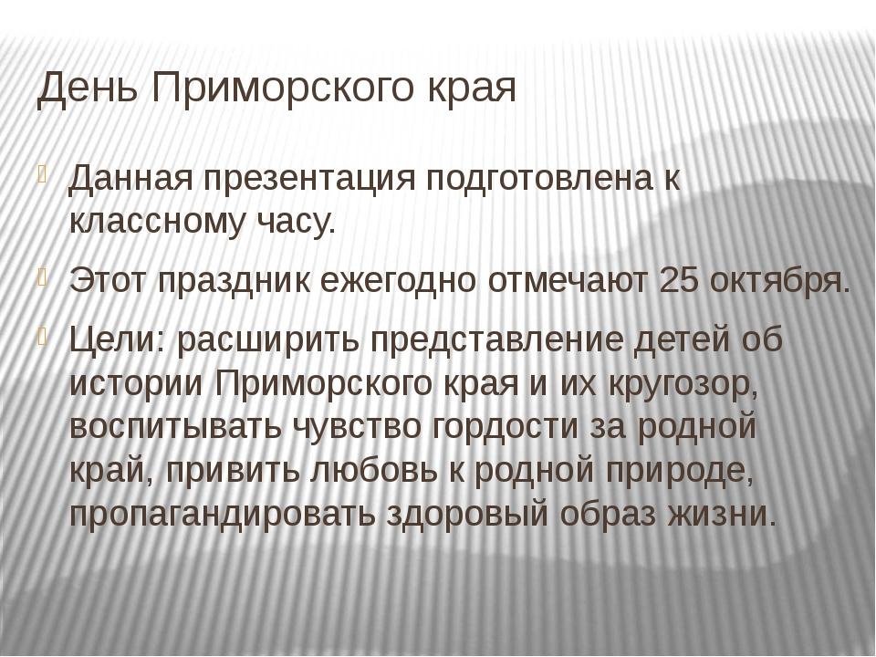 День Приморского края Данная презентация подготовлена к классному часу. Этот...
