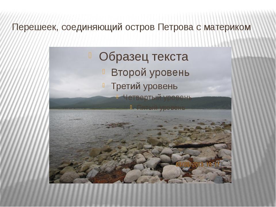 Перешеек, соединяющий остров Петрова с материком