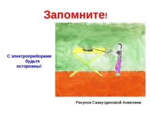 Запомните! С электроприборами будьте осторожны! Рисунок Сахаутдиновой Анжелики