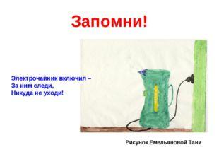 Запомни! Рисунок Емельяновой Тани Электрочайник включил – За ним следи, Никуд