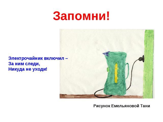 Запомни! Рисунок Емельяновой Тани Электрочайник включил – За ним следи, Никуд...