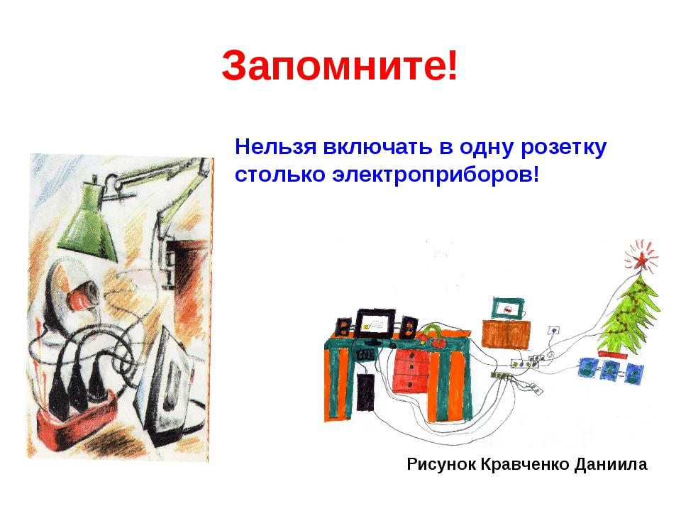 Запомните! Рисунок Кравченко Даниила Нельзя включать в одну розетку столько э...