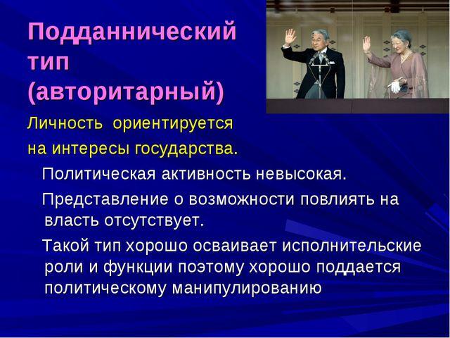 Подданнический тип (авторитарный) Личность ориентируется на интересы государс...