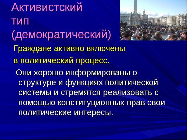 Активистский тип (демократический) Граждане активно включены в политический п...