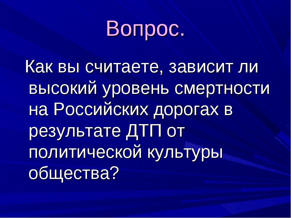 Как вы считаете, зависит ли высокий уровень смертности на Российских дорогах...