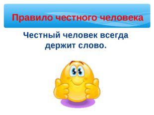 Правило честного человека Честный человек всегда держит слово.