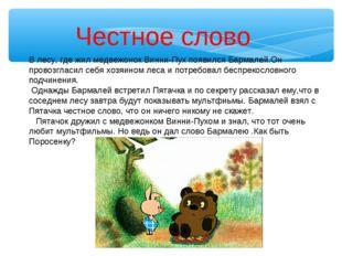 Честное слово В лесу, где жил медвежонок Винни-Пух появился Бармалей.Он прово
