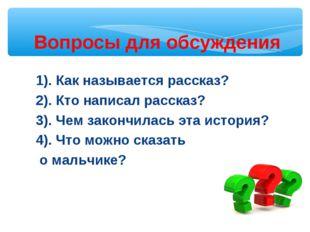 Вопросы для обсуждения 1). Как называется рассказ? 2). Кто написал рассказ? 3