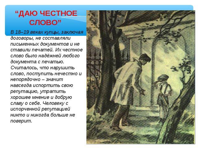 """""""ДАЮ ЧЕСТНОЕ СЛОВО"""" В 18–19 веках купцы, заключая договоры, не составляли пи..."""