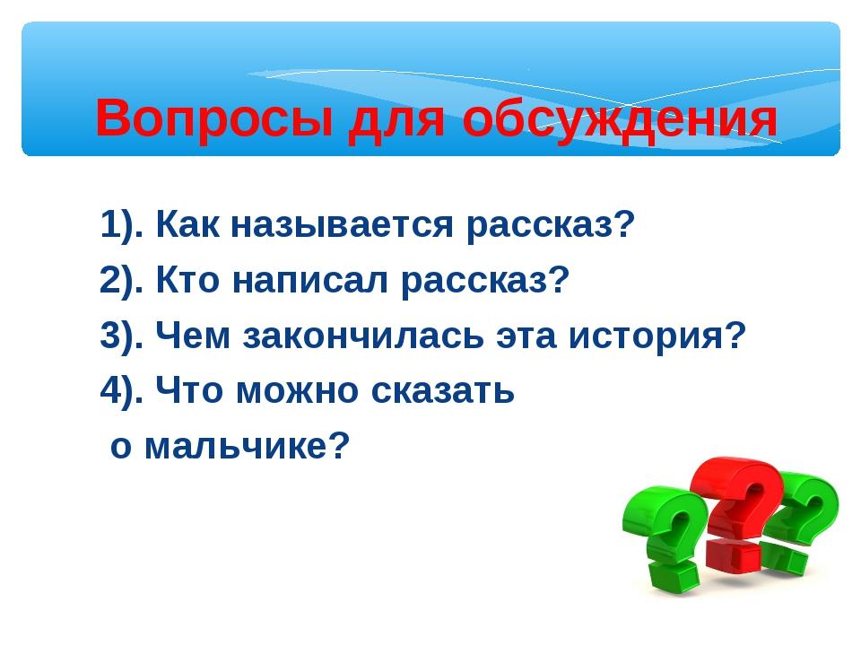 Вопросы для обсуждения 1). Как называется рассказ? 2). Кто написал рассказ? 3...