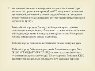 пополнение внешних и внутренних документов новыми (при пересмотре правил и ин