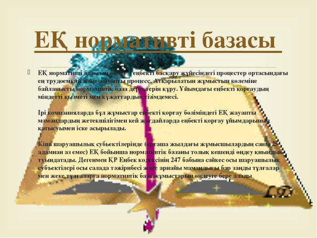 ЕҚ нормативті базасы ЕҚ нормативті базасын өңдеу – еңбекті басқару жүйесіндег...