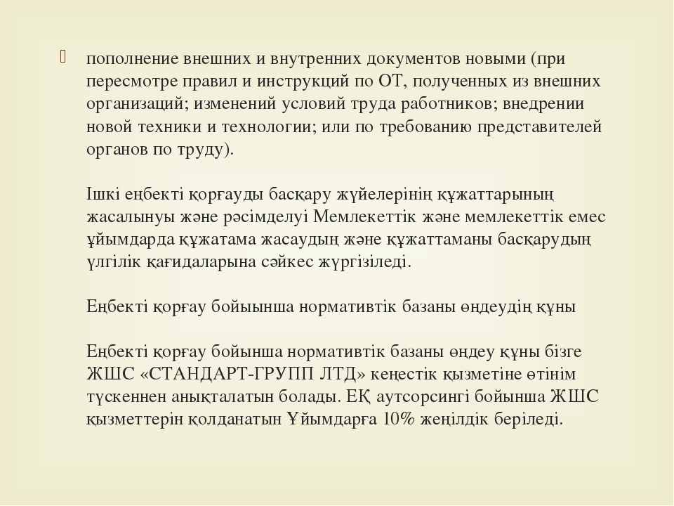 пополнение внешних и внутренних документов новыми (при пересмотре правил и ин...
