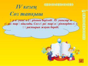 Әр оқушыға 2 әріптен беріледі . Оқушыларға сұрақтар қойылады. Сол сұрақтарға