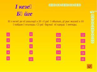 1 2 3 4 5 11 12 13 14 15 16 17 18 19 20 6 7 8 9 10 І кезең Бәйге Бұл кезеңде