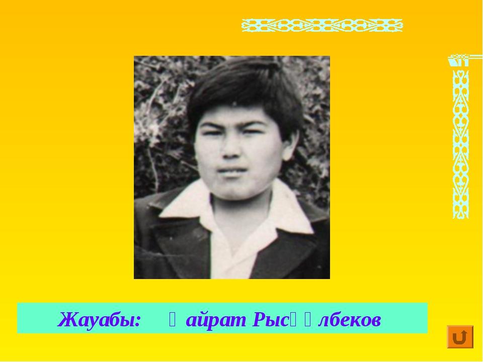 Жауабы: Қайрат Рысқұлбеков