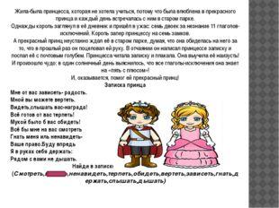 Жила-была принцесса, которая не хотела учиться, потому что была влюблена в пр
