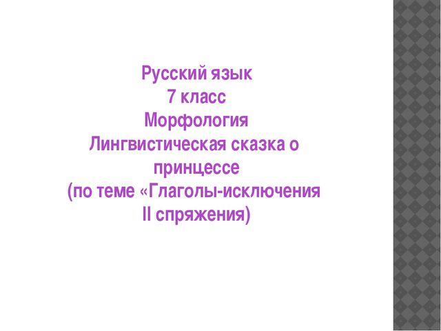 Русский язык 7 класс Морфология Лингвистическая сказка о принцессе (по теме «...
