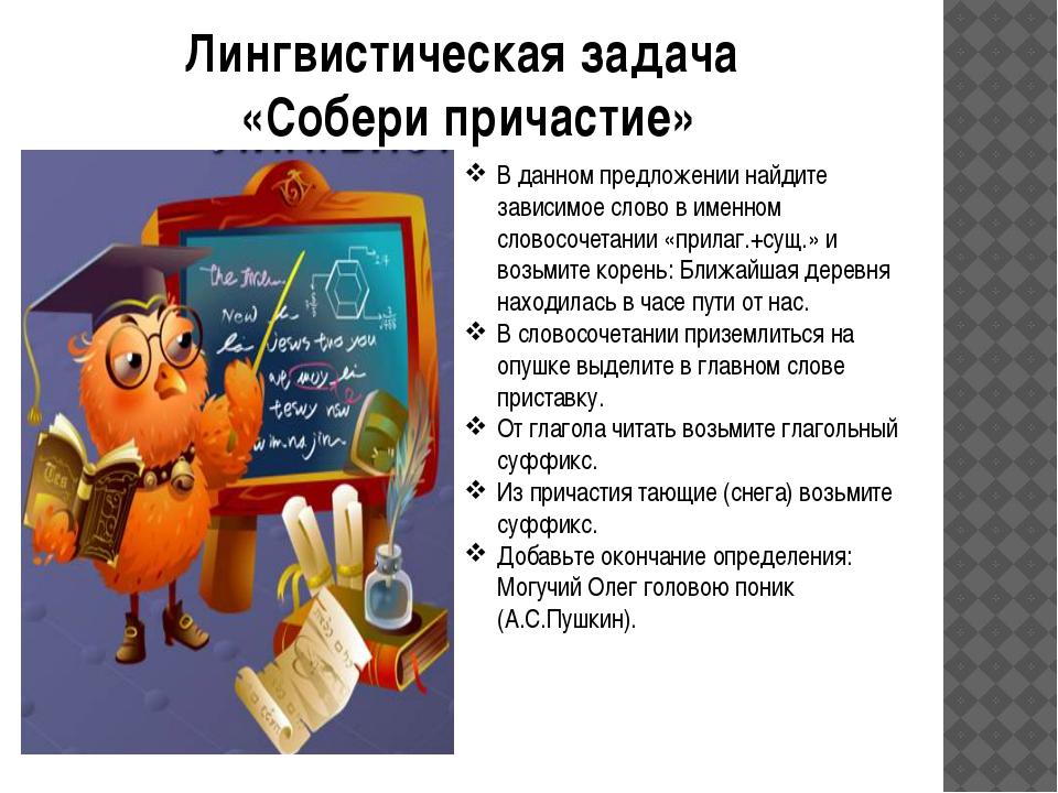 Лингвистическая задача «Собери причастие» В данном предложении найдите зависи...