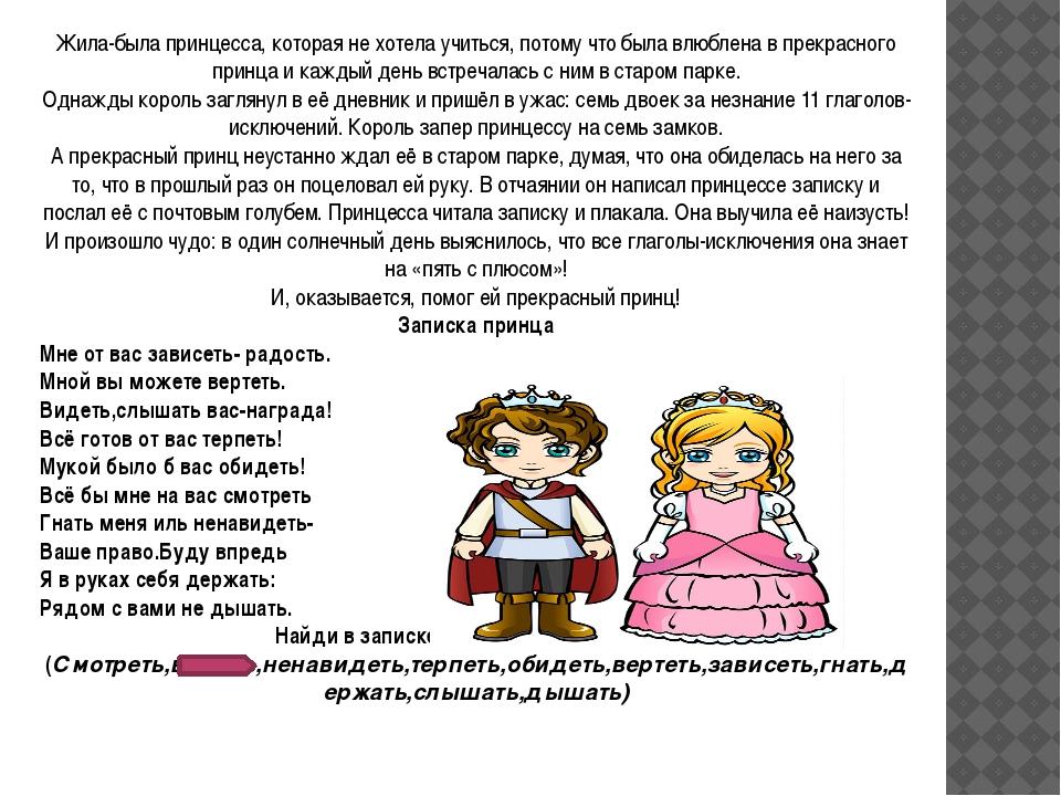 Жила-была принцесса, которая не хотела учиться, потому что была влюблена в пр...