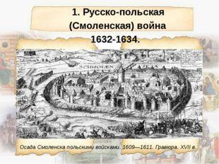 1. Русско-польская (Смоленская) война 1632-1634. Осада Смоленска польскими в