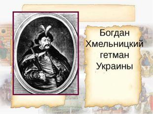 Богдан Хмельницкий гетман Украины
