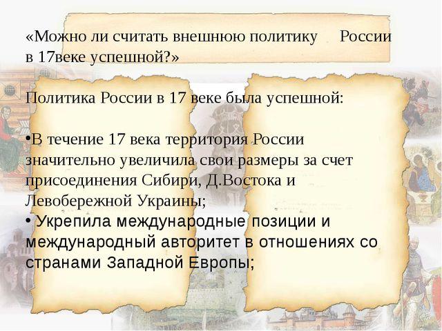 «Можно ли считать внешнюю политику России в 17веке успешной?» Политика Росси...