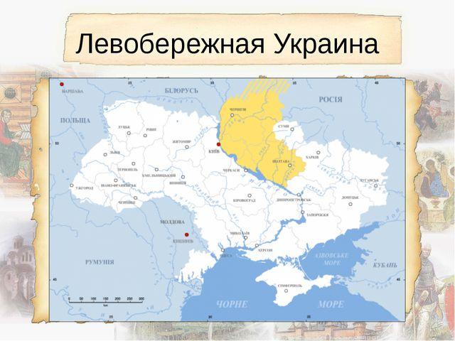 Левобережная Украина
