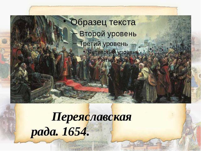 Переяславская рада. 1654.