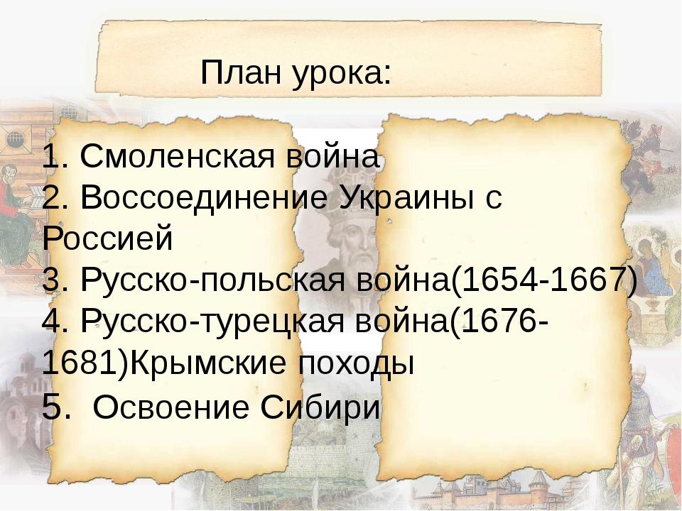 План урока: 1. Смоленская война 2. Воссоединение Украины с Россией 3. Русско...