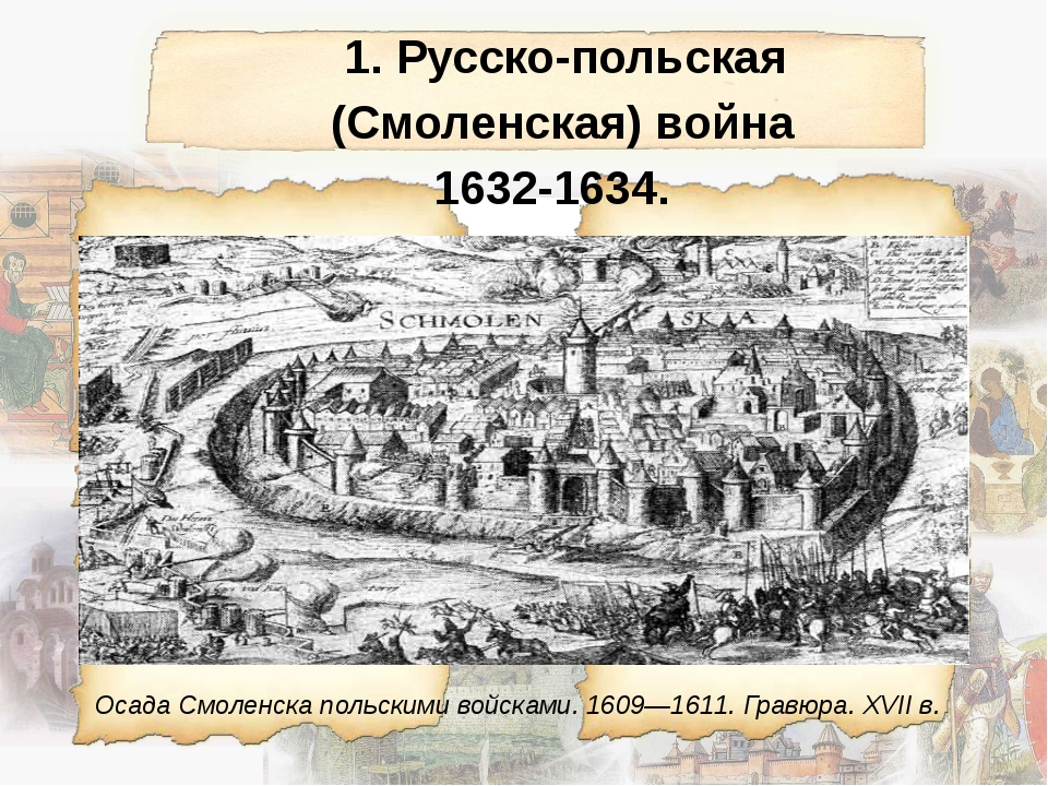 1. Русско-польская (Смоленская) война 1632-1634. Осада Смоленска польскими в...