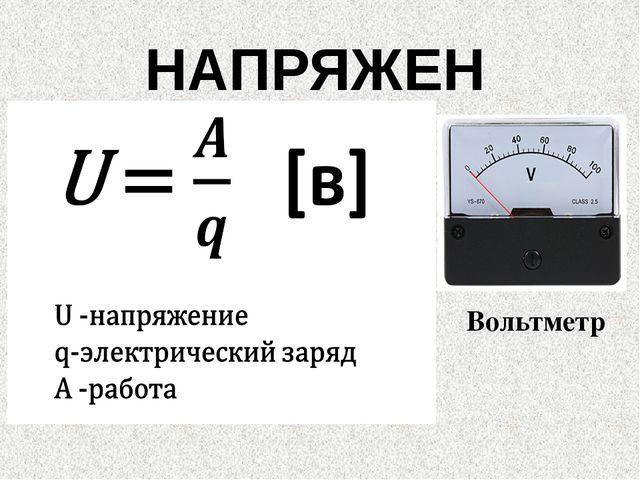 НАПРЯЖЕНИЕ Вольтметр