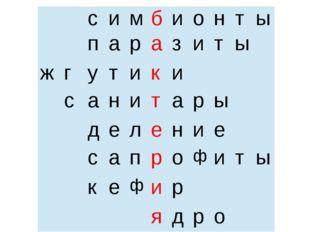 с и м б и о н т ы   п а р а з и т ы  ж г у т и к и      с а н и т