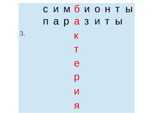 с и м б и о н т ы   п а р а з и т ы  3. к т е р и      я