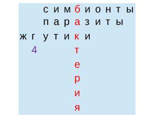 с и м б и о н т ы   п а р а з и т ы  ж г у т и к и      4 т  е
