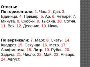 Ответы: По горизонтали: 1. Час. 2. Два. 3. Единица. 4. Пример. 5. Ар. 6. Четы
